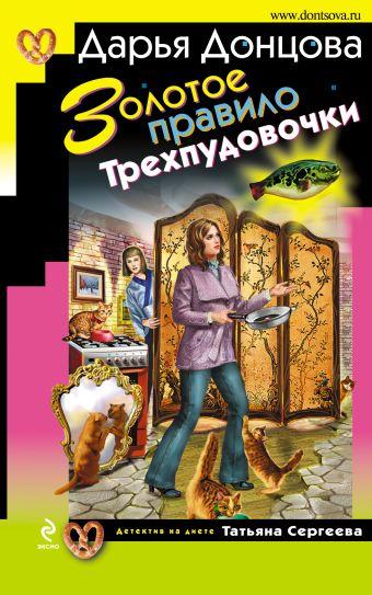 Золотое правило Трехпудовочки: роман Донцова Д.А.