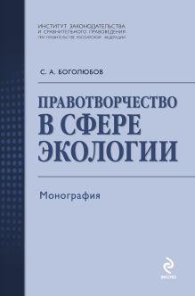 - Правотворчество в сфере экологии обложка книги