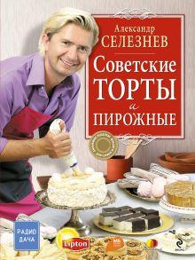 Советские торты и пирожные обложка книги