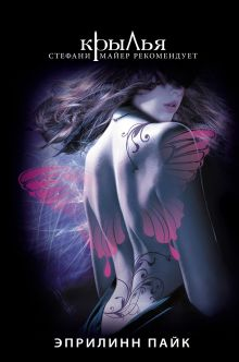 Крылья обложка книги