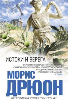 Истоки и берега обложка книги