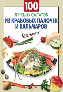 - 100 лучших салатов из крабовых палочек и кальмаров обложка книги