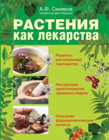 Растения как лекарства
