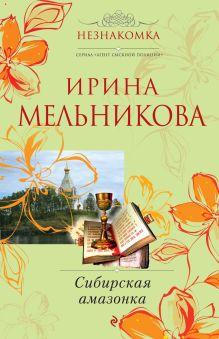 Мельникова И.А. - Сибирская амазонка обложка книги