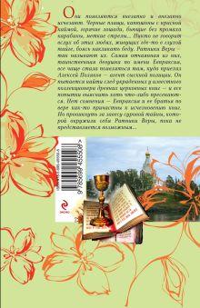 Обложка сзади Сибирская амазонка Ирина Мельникова