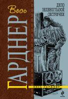 Гарднер Э.С. - Дело зеленоглазой сестрички' обложка книги