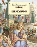 Щелкунчик (ст.изд.)