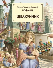 Гофман Э.Т.А. - Щелкунчик (ил. Р. Инноченти) обложка книги