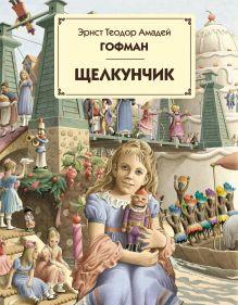 Гофман Э.Т.А. - Щелкунчик (ст.изд.) обложка книги