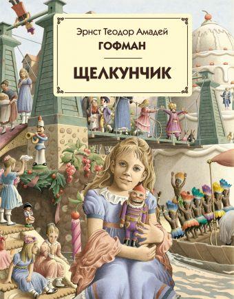 Щелкунчик (ст.изд.) Гофман Э.Т.А.