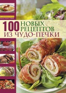 100 новых рецептов из чудо-печки