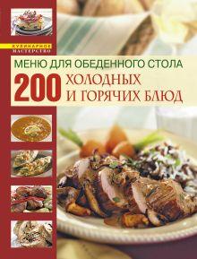 - Меню для обеденного стола. 200 холодных и горячих блюд обложка книги