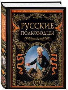 - Русские полководцы обложка книги