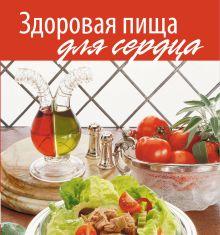 - Здоровая пища для сердца обложка книги