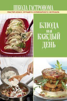 Обложка Школа Гастронома. Блюда на каждый день