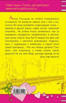 Обложка сзади Все сюрпризы осени: повесть Беленкова К.