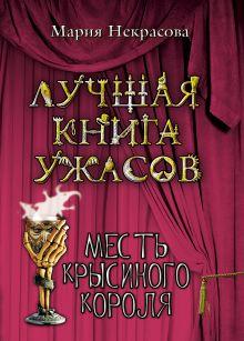 Некрасова М.Е. - Месть крысиного короля: повесть обложка книги
