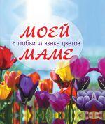 - Моей маме о любви на языке цветов обложка книги