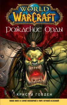 World of WarCraft. Рождение Орды
