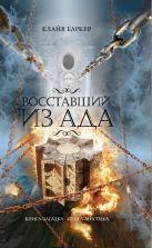 Баркер К. - Восставший из ада' обложка книги