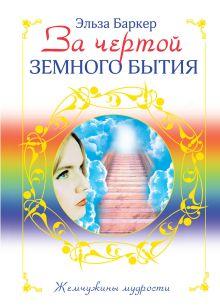 Эльза Б. - За чертой земного бытия обложка книги