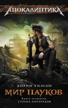 Мир пауков. Кн. 4: Страна Призраков обложка книги