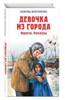 Девочка из города обложка книги