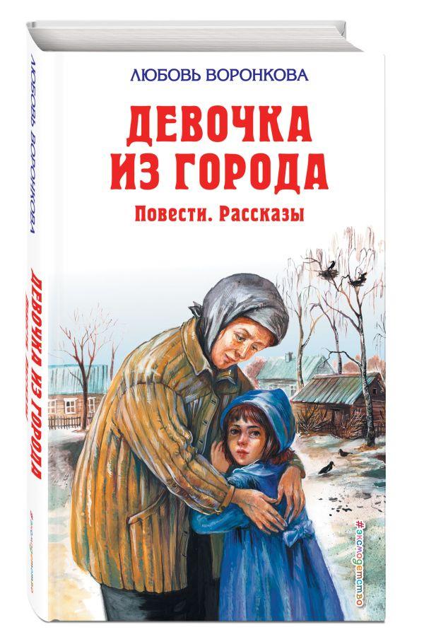 Девочка из города Воронкова Л.Ф.