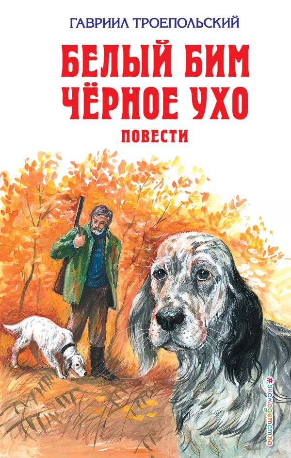 Белый бим черное ухо (гавриил троепольский) скачать книгу в fb2.