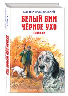 Троепольский Г.Н. - Белый Бим Черное ухо. Повести обложка книги
