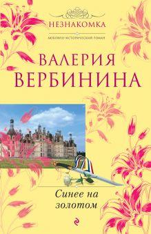 Вербинина В. - Синее на золотом: роман обложка книги