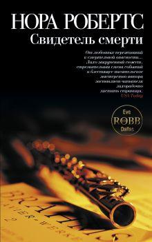 Робертс Н. - Свидетель смерти обложка книги