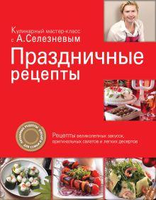 Праздничные рецепты обложка книги