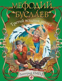 Емец Д.А. - Мефодий Буслаев. Третий всадник мрака: повесть обложка книги