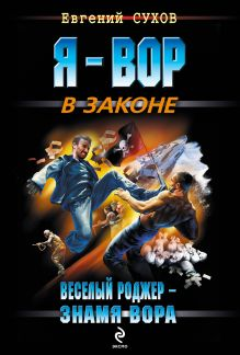 Обложка Веселый Роджер - знамя вора Евгений Сухов