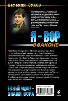 Обложка сзади Веселый Роджер - знамя вора Евгений Сухов