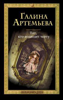 Артемьева Г. - Тот, кто подводит черту: роман обложка книги