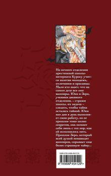 Обложка Рыцарь-вампир. Книга 1 Мацури Хино