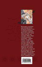 Рыцарь-вампир. Книга 1