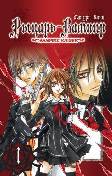 Обложка сзади Рыцарь-вампир. Книга 1 Мацури Хино