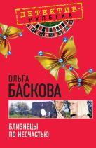 Баскова О. - Близнецы по несчастью: повесть' обложка книги