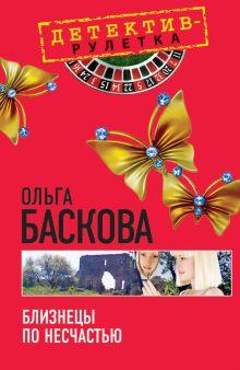 Близнецы по несчастью: повесть обложка книги