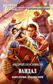 Посняков А. - Вандал. Кн. 1. Драконы моря обложка книги