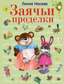 Носова Л.С. - Заячьи проделки (ил. О. Зобниной) обложка книги