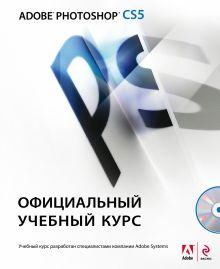 - Adobe Photoshop CS5. Официальный учебный курс. (+CD) обложка книги