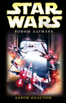 Воины Адумара