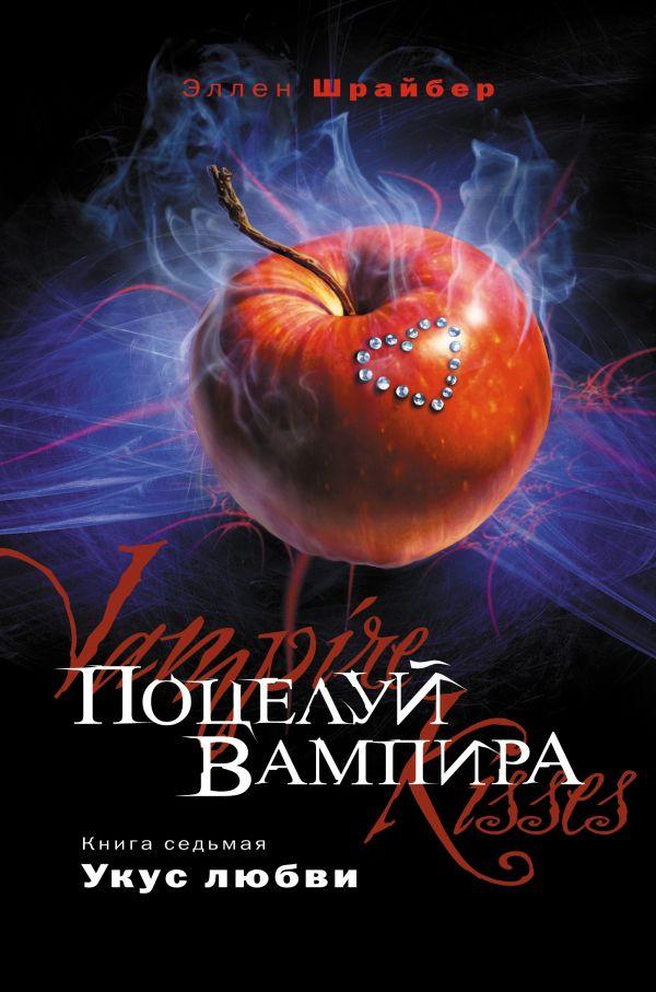 Поцелуй вампира. Кн. 7: Укус любви Шрайбер Э.