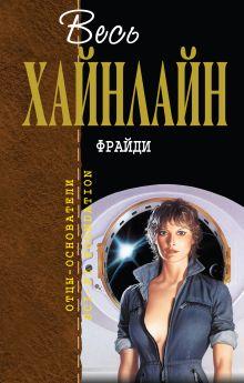 Хайнлайн Р. - Фрайди обложка книги