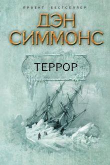 Симмонс Д. - Террор обложка книги