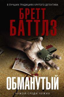 Баттлз Б. - Обманутый обложка книги